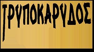 ΤΡΥΠΟΚΑΡΥΔΟΣ